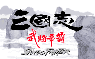 File:Sango Fighter.png